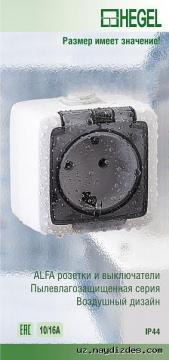 Ультратонкие розетки и выключатели открытой установки степень защиты IP44 от HEGEL