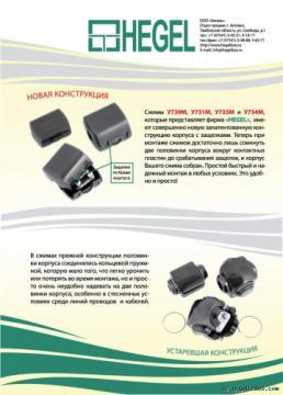 Сжимы электротехнические для кабелей и проводов от HEGEL