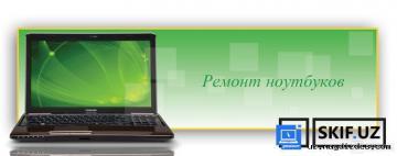 Ремонт ноутбука в Ташкенте